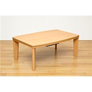 カジュアルこたつテーブル 本体 【長方形 90cm×60cm】 ナチュラル リバーシブル天板 テーパー加工脚