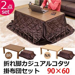 折れ脚カジュアルこたつテーブル/折りたたみこたつ 【長方形 90cm×60cm】 薄掛け布団セット ナチュラル