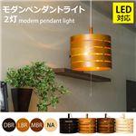 モダンペンダントライト/照明器具 【2灯】 LED電球対応 北欧風 ダークブラウン