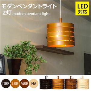 モダンペンダントライト/照明器具 【2灯】 LED電球対応 北欧風 ライトブラウン - 拡大画像