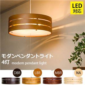 モダンペンダントライト/照明器具 【4灯】 LED電球対応 北欧風 ライトブラウン