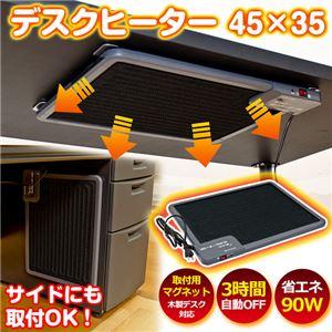 デスクヒーター/暖房器具 【1点】 幅47cm×奥行36cm マグネット/3時間自動オフタイマー付き - 拡大画像