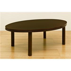 継ぎ足式モダンこたつテーブル 本体 【楕円形 幅120cm】 木目調 ブラウン