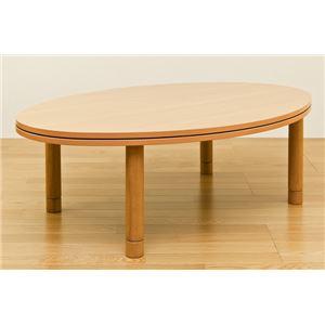 継ぎ足式モダンこたつテーブル本体【楕円形幅120cm】木目調ナチュラル