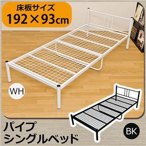 パイプベッド フレーム本体 【シングルサイズ】 ホワイト(白) スチール製 床板下スペース:高さ約26cm