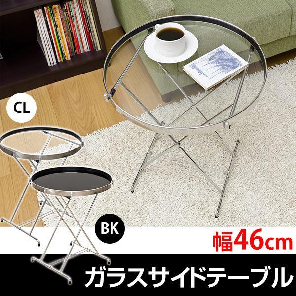 TKS-03BK(0.9)ガラスサイドテーブル(クロスベース) BK