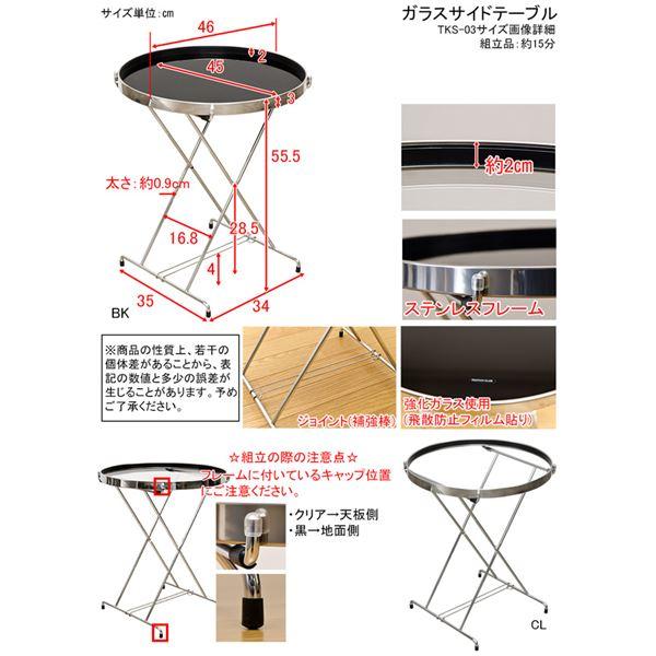TKS-03CL(0.9)ガラスサイドテーブル(クロスベース) CL