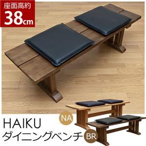 ダイニングベンチチェア/スツール 【幅130cm】 木製 クッション張地:合成皮革/合皮 HAIKU ブラウン