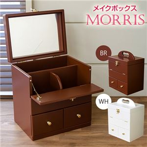 鏡付きメイクボックス(コスメボックス) ブラウン 『MORRIS』 幅24cm×奥行19.5cm×高さ31cm 【完成品】