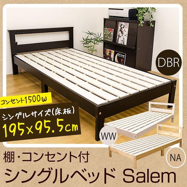 MF-01WW(4.2)Salem 棚・コンセント付きベッド WW