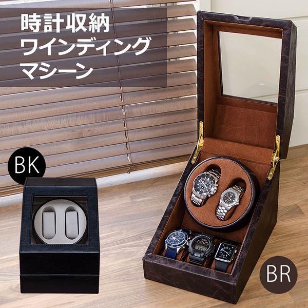 ワインディングマシーン(時計用収納ボックス) ブラック(黒) 【1台】 合成皮革/合皮 マブチモーター使用 【完成品】f00