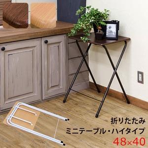 折りたたみミニテーブル/サイドテーブル 【ハイタイプ】 ビーチ(BE) 幅48cm×高さ70cm スチール脚 木目調 【完成品】 の画像