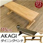 ダイニングベンチチェア/ロースツール 【幅115cm】 ブラウン 『AKAGI』 座面高:約37.5cm 木製 浮作り仕上げ