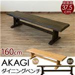 ダイニングベンチチェア/ロースツール 【幅160cm】 ブラウン 『AKAGI』 座面高:約37.5cm 木製 浮作り仕上げ