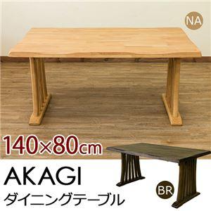 AKAGI ダイニングテーブル 140×80 BR AG-T140BR 【カラー】BR(ブラウン)