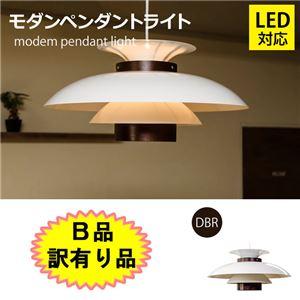 【B品 訳有り品】 モダンペンダントライト/照明器具 【LED対応】 ダークブラウン 【完成品】