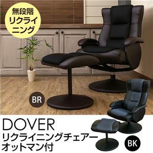リクライニングチェア/パーソナルチェア 【オットマン付き】 ブラック 『DOVER』 肘付き 張り地:合成皮革(合皮)