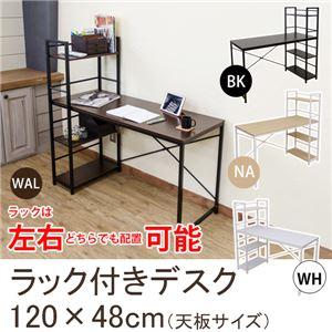 収納ラック付きパソコンデスク/学習机 【幅12...の紹介画像2