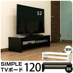 SIMPLE TVボード 120cm幅 BK DCV-02BK 【カラー】BK(ブラック)