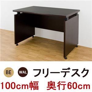 NEW フリーデスク 幅100cm 奥行60cm WAL FD-1060WAL (2個口) 【カラー】WAL(ウォルナット)