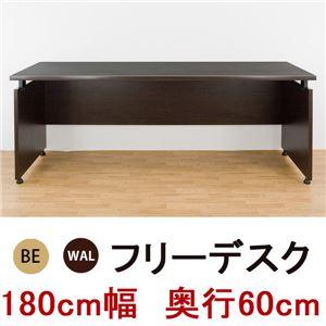 NEW フリーデスク 幅180cm 奥行60cm WAL FD-1860WAL (2個口) 【カラー】WAL(ウォルナット)
