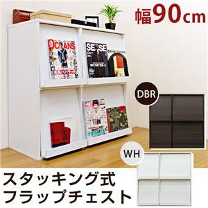 スタッキング式フラップチェスト90cm幅 DBR HMP-18DBR 【カラー】DBR(ダークブラウン)