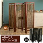アジアン調パーテーション/衝立 【4連】 ナチュラル 天然木フレーム 折りたたみ可 『ABACA』 【完成品】