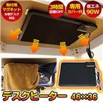 デスクヒーター(パネルヒーター/暖房器具) 46cm×36cm 3時間自動オフタイマー/専用カバー付き の画像
