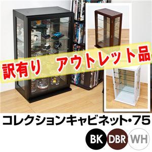【訳あり・アウトレット品】コレクションキャビネット DBR LCI-75DBR 【カラー】DBR(ダークブラウン)