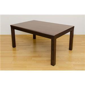 ダイニングこたつテーブル 本体 【長方形/135cm×90cm】 ダークブラウン 高さ67cm 木目調 - 拡大画像