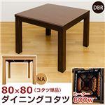 ダイニングこたつテーブル 本体 【正方形/80cm×80cm】 ナチュラル 高さ67cm 木目調