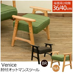肘付きオットマンスツール/腰掛け椅子 【ブラウン】 木製フレーム 『Venice』 座面高2段階調節可 - 拡大画像