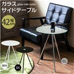 ガラスサイドテーブル/円形ミニテーブル 【ブラック】 直径42cm×高さ52.5cm 強化ガラス天板 スチール脚