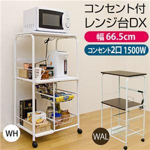 コンセント付 レンジ台 DXデラックスWAL TX-07WAL 【カラー】WAL(ウォルナット)