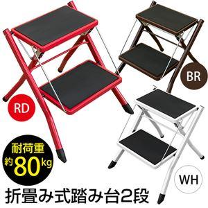 折りたたみ式踏み台 2段 BR UYS-10BR 【カラー】BR(ブラウン)