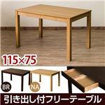 引き出し付きフリーテーブル/ダイニングテーブル 【長方形】 ナチュラル 幅115cm×奥行75cm アジャスター付き