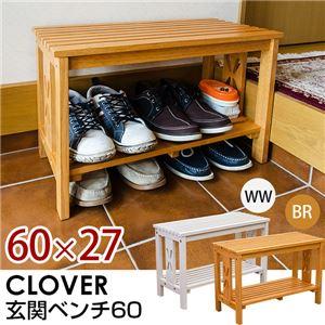 玄関ベンチチェア(腰掛け椅子/シューズラック) 幅60cm ブラウン 『CLOVER』 木製 収納棚付き
