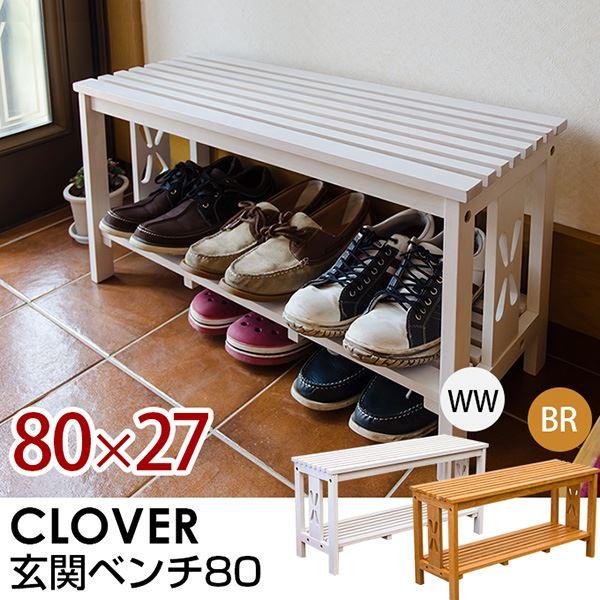 玄関ベンチチェア(腰掛け椅子/シューズラック) 幅80cm ブラウン 『CLOVER』 木製 収納棚付きf00
