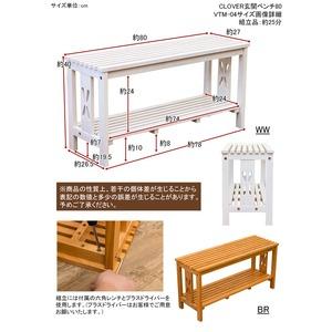 玄関ベンチチェア(腰掛け椅子/シューズラック) 幅80cm ブラウン 『CLOVER』 木製 収納棚付き f05