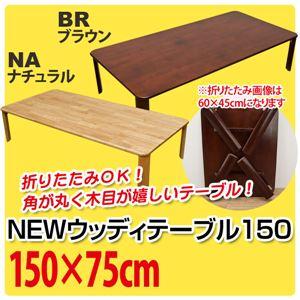 NEWウッディーテーブル/折りたたみローテーブル 【長方形 150cm×75cm】 ブラウン 木製 【完成品】