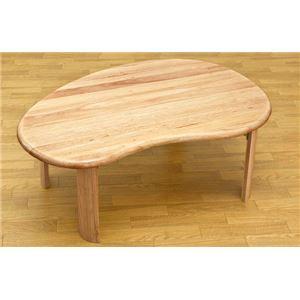 NEWウッディーテーブル/折りたたみローテーブル 【ビーンズ型/ナチュラル】 幅90cm 木製 【完成品】