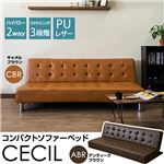 CECIL コンパクトソファベッド アンティークブラウン(BR)