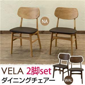 木目調ダイニングチェア/リビングチェア 【2脚セット ウォールナット】 張地:合成皮革/合皮 『VELA』 の画像