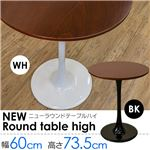 NEW Round table high ホワイト(WH)