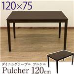 Pulcher(プルケル) ダイニングテーブル 120×75 ダークブラウン(DBR)