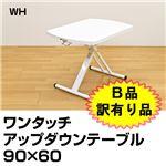 【B品 訳有り品】ワンタッチアップダウンテーブル 90幅 ホワイト(WH)