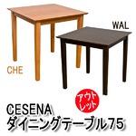 【アウトレット】CESENA ダイニングテーブル 75cm ウォールナット (WAL)
