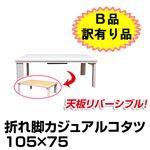 【B品 訳有り品】折れ脚カジュアルコタツ 105×75 ホワイト(WH)