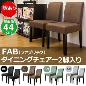 【アウトレット品】 FABダイニングチェア/食卓椅子 【同色2脚入り ブラウン】 張地:ファブリック生地 - 拡大画像
