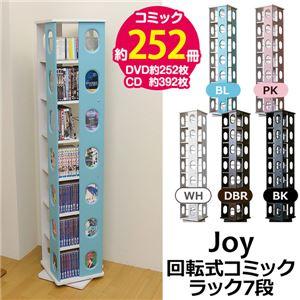 360度回転式コミックラック/本棚 【7段 ホワイト】 幅34cm×奥行34cm×高さ166cm スリム 大容量 『Joy』